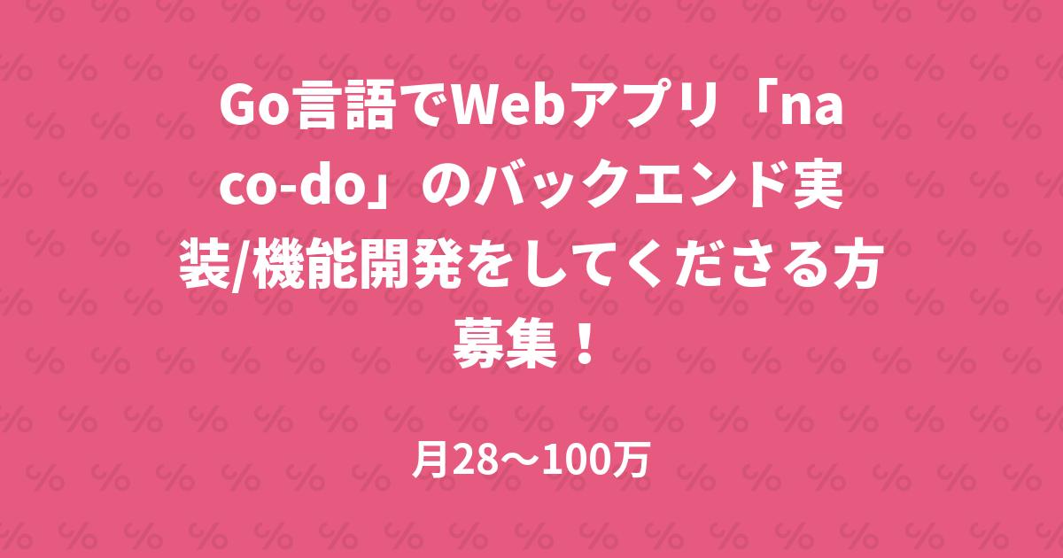 Go言語でWebアプリ「naco-do」のバックエンド実装/機能開発をしてくださる方募集!