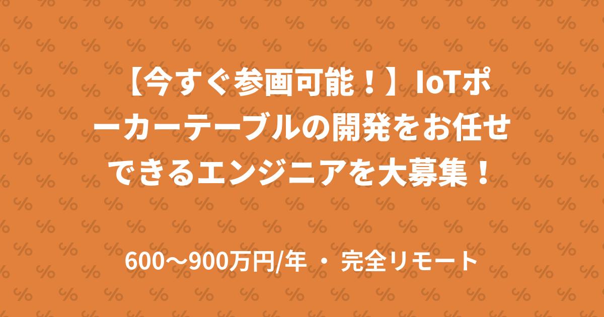 【今すぐ参画可能!】IoTポーカーテーブルの開発をお任せできるエンジニアを大募集!