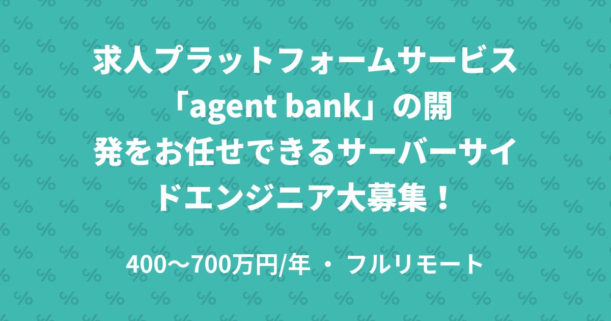 求人プラットフォームサービス「agent bank」の開発をお任せできるサーバーサイドエンジニア大募集!
