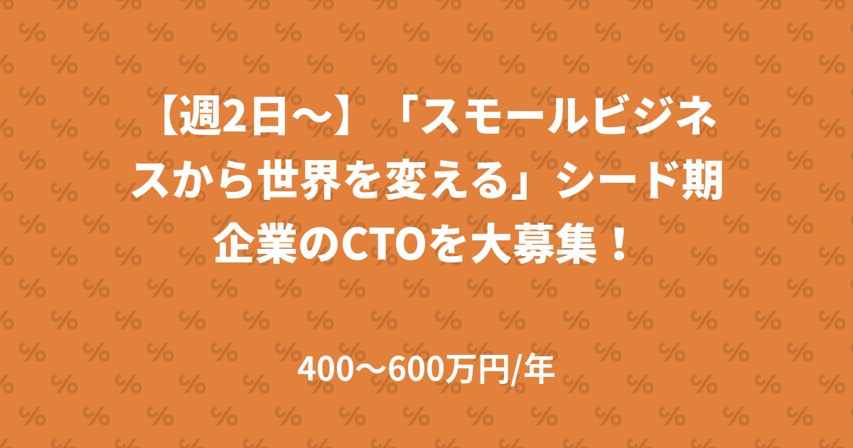 【週2日~】「スモールビジネスから世界を変える」シード期企業のCTOを大募集!