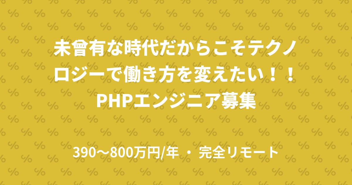 未曾有な時代だからこそテクノロジーで働き方を変えたい!!PHPエンジニア募集