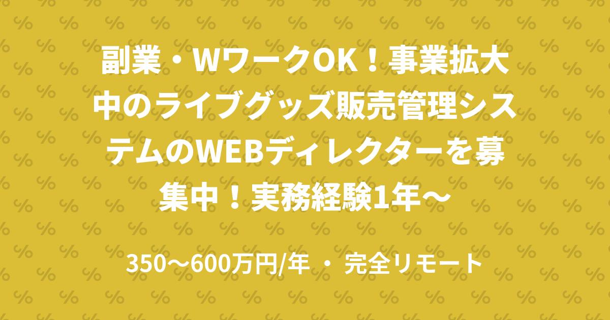 副業・WワークOK!事業拡大中のライブグッズ販売管理システムのWEBディレクターを募集中!実務経験1年〜