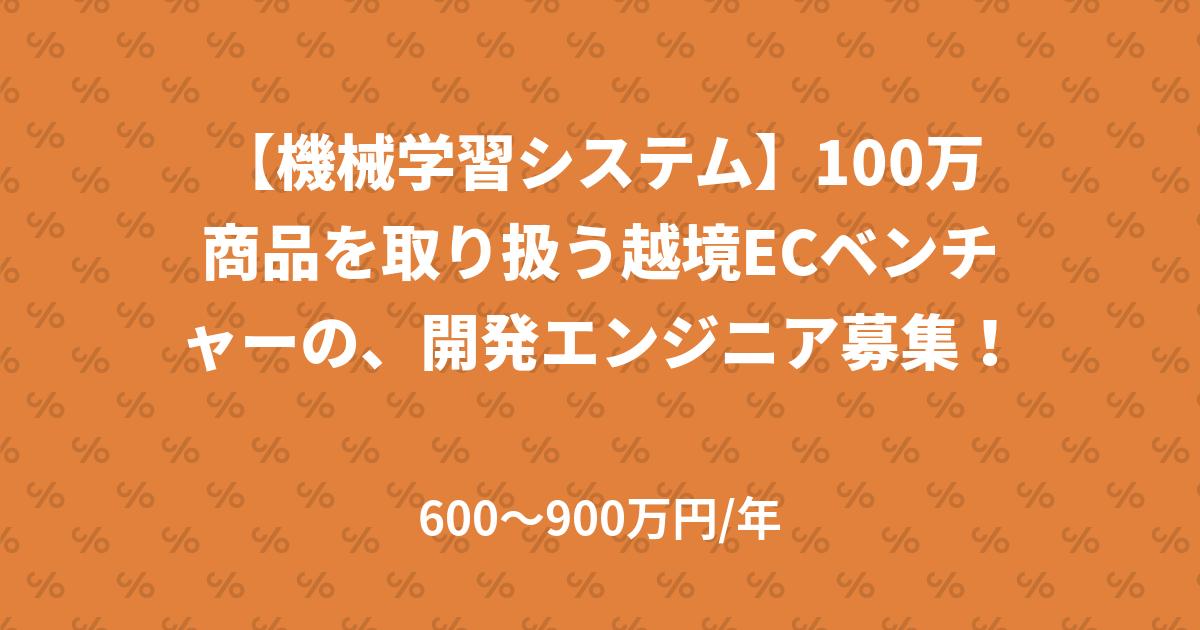 【機械学習システム】100万商品を取り扱う越境ECベンチャーの、開発エンジニア募集!