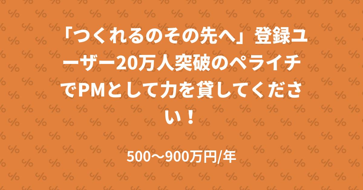 「つくれるのその先へ」登録ユーザー20万人突破のペライチでPMとして力を貸してください!
