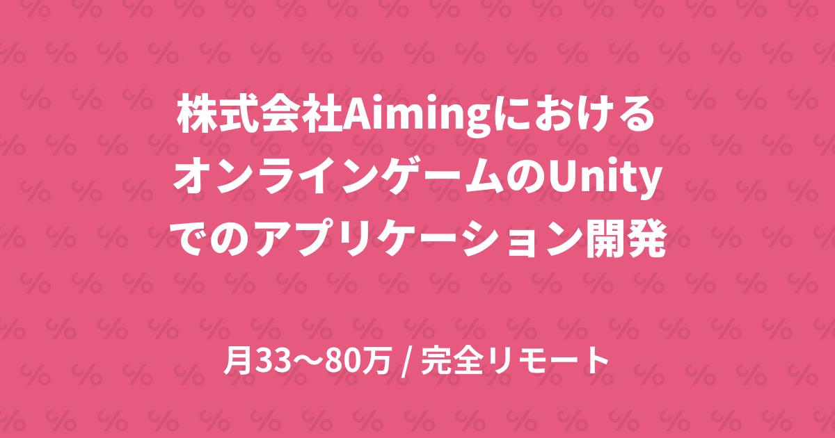 株式会社AimingにおけるオンラインゲームのUnityでのアプリケーション開発