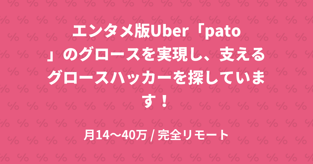 エンタメ版Uber「pato」のグロースを実現し、支えるグロースハッカーを探しています!