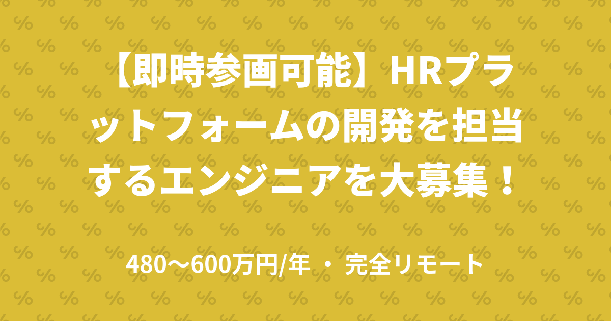 【即時参画可能】HRプラットフォームの開発を担当するエンジニアを大募集!