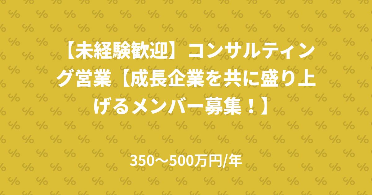 【未経験歓迎】コンサルティング営業【成長企業を共に盛り上げるメンバー募集!】