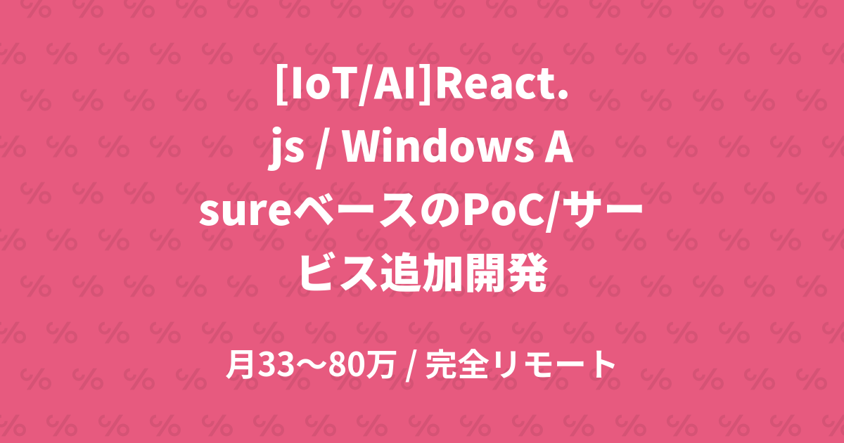[IoT/AI]React.js / Windows AsureベースのPoC/サービス追加開発