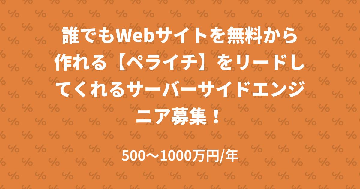 誰でもWebサイトを無料から作れる【ペライチ】をリードしてくれるサーバーサイドエンジニア募集!