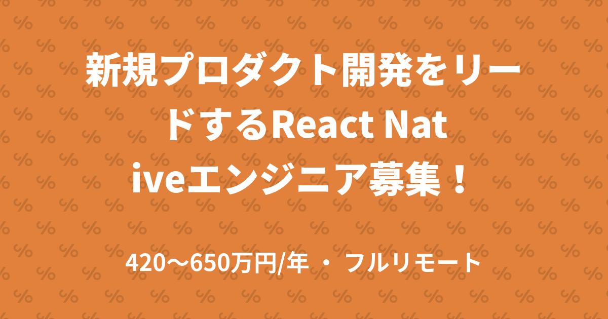 新規プロダクト開発をリードするReact Nativeエンジニア募集!