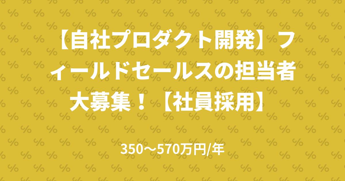 【自社プロダクト開発】フィールドセールスの担当者大募集!【社員採用】
