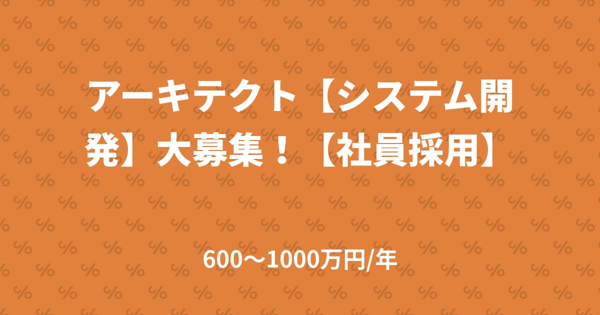 アーキテクト【システム開発】大募集!【社員採用】