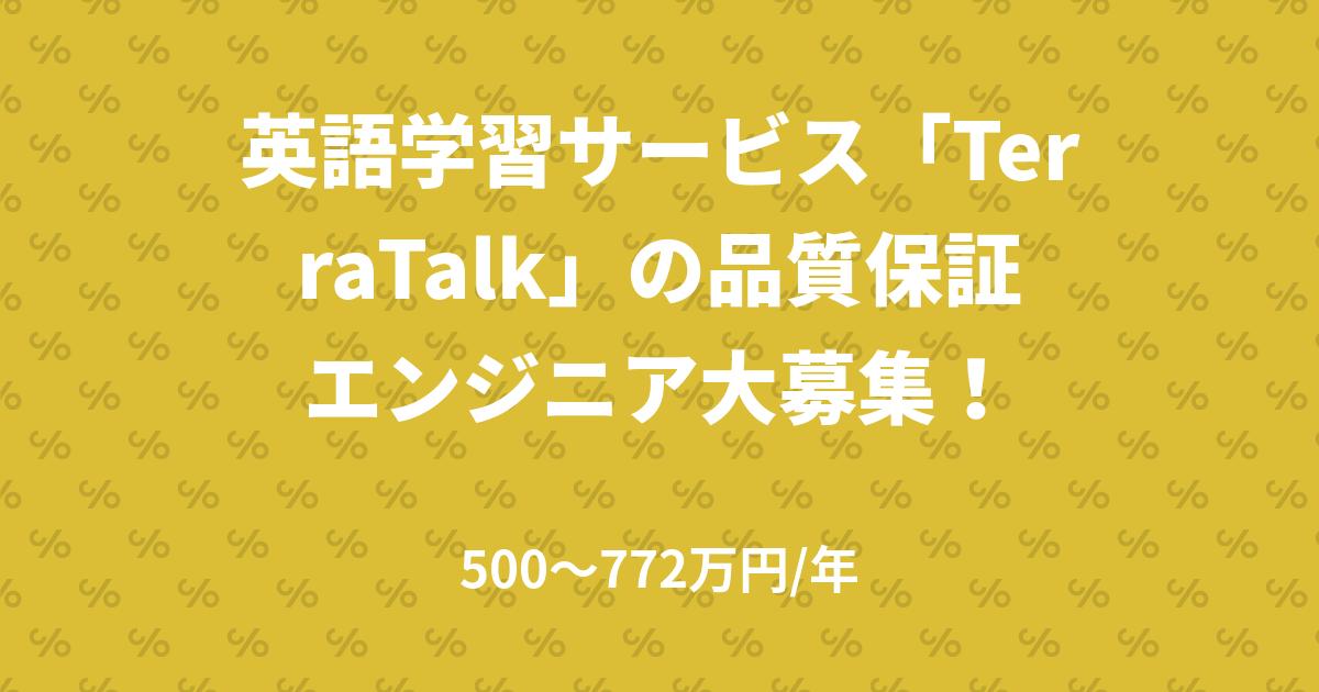 英語学習サービス「TerraTalk」の品質保証エンジニア大募集!