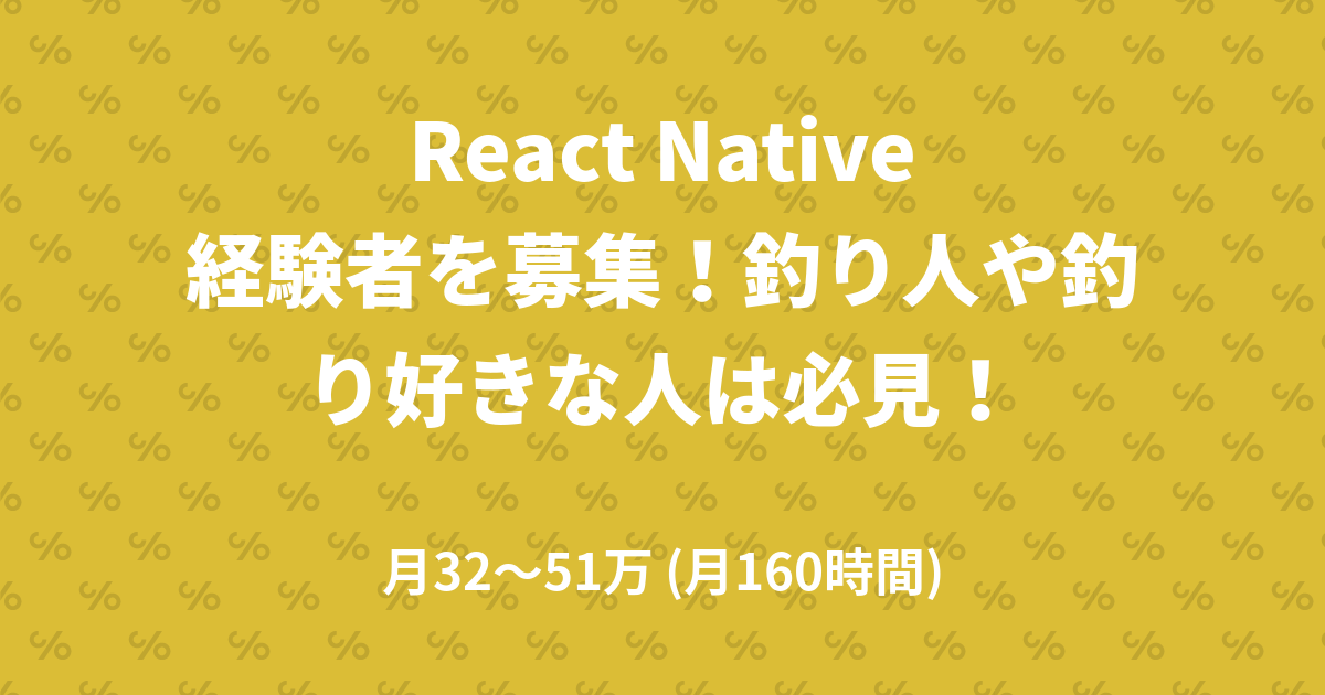 React Native経験者を募集!釣り人や釣り好きな人は必見!
