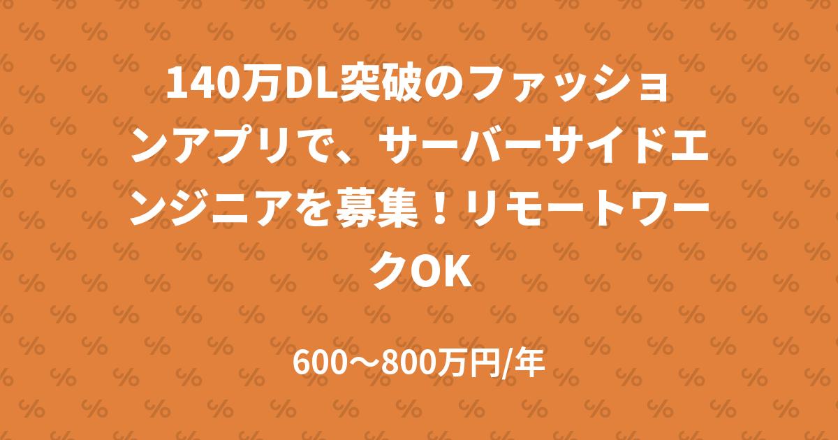 140万DL突破のファッションアプリで、サーバーサイドエンジニアを募集!リモートワークOK
