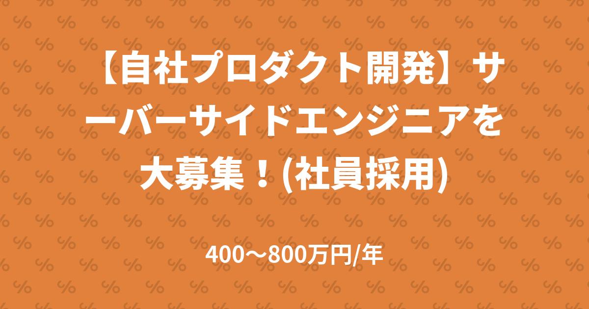 【自社プロダクト開発】サーバーサイドエンジニアを大募集!(社員採用)