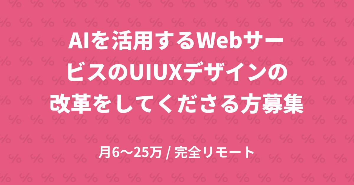 AIを活用するWebサービスのUIUXデザインの改革をしてくださる方募集