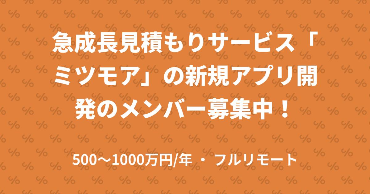 急成長見積もりサービス「ミツモア」の新規アプリ開発のメンバー募集中!
