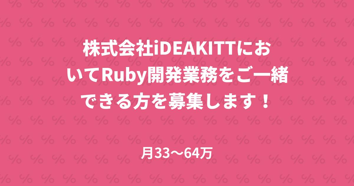 株式会社iDEAKITTにおいてRuby開発業務をご一緒できる方を募集します!