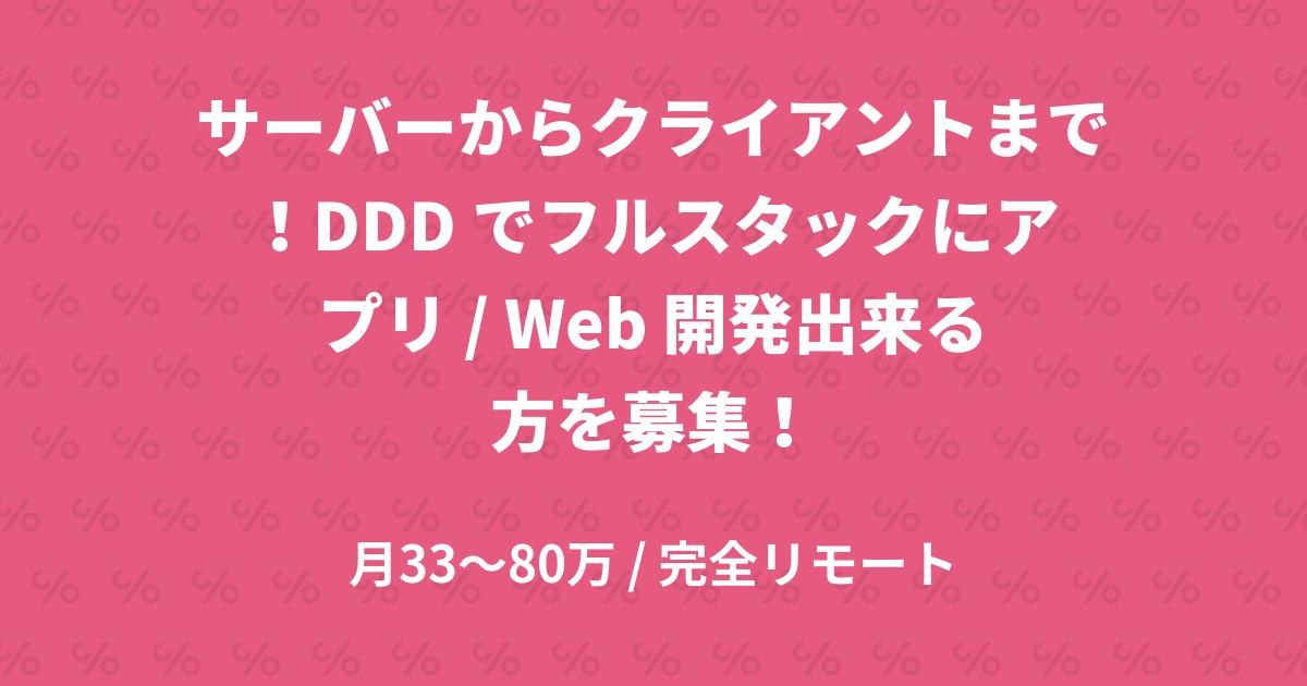 サーバーからクライアントまで!DDD でフルスタックにアプリ / Web 開発出来る方を募集!