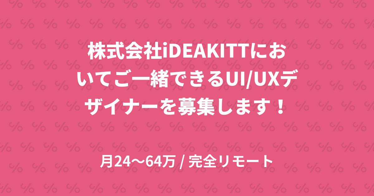 株式会社iDEAKITTにおいてご一緒できるUI/UXデザイナーを募集します!
