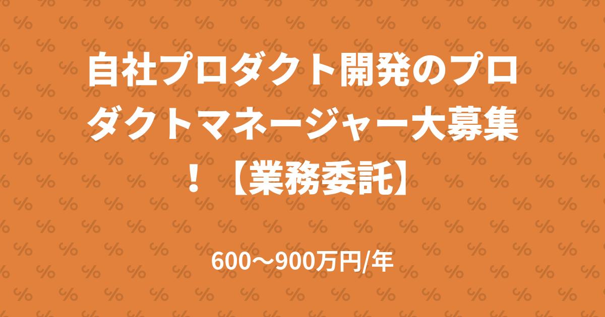 自社プロダクト開発のプロダクトマネージャー大募集!【業務委託】