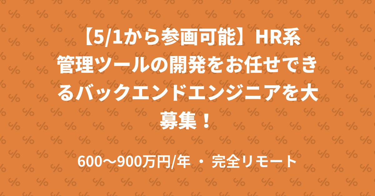 【5/1から参画可能】HR系管理ツールの開発をお任せできるバックエンドエンジニアを大募集!