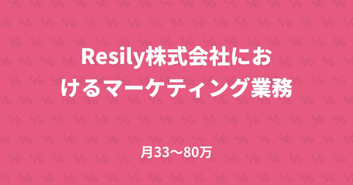 Resily株式会社におけるマーケティング業務