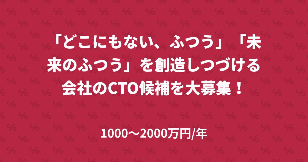 「どこにもない、ふつう」「未来のふつう」を創造しつづける会社のCTO候補を大募集!
