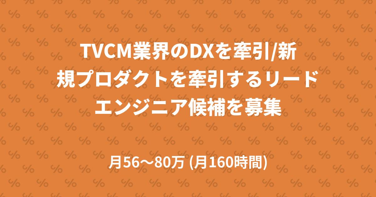 TVCM業界のDXを牽引/新規プロダクトを牽引するリードエンジニア候補を募集