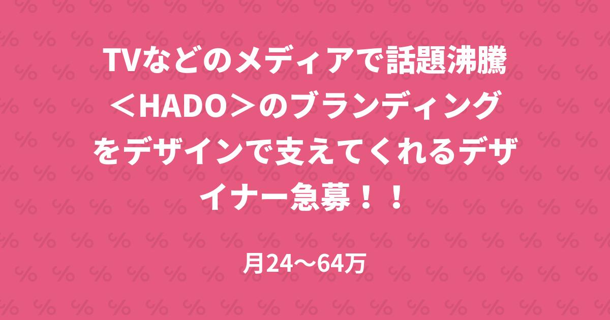 TVなどのメディアで話題沸騰<HADO>のブランディングをデザインで支えてくれるデザイナー急募!!