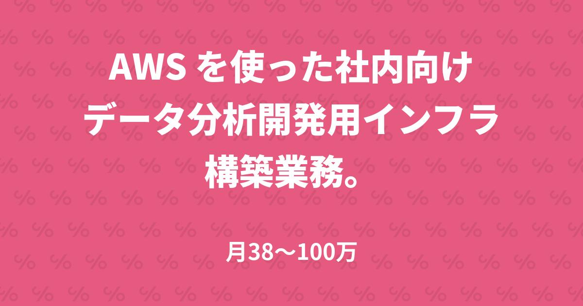 AWS を使った社内向けデータ分析開発用インフラ構築業務。