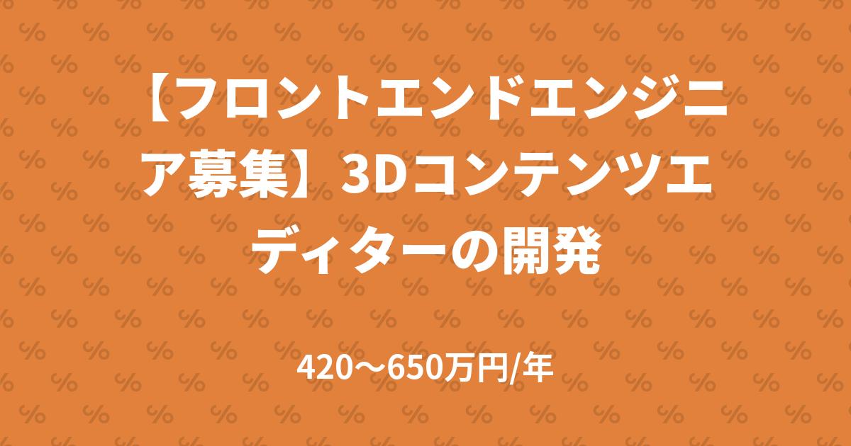 【フロントエンドエンジニア募集】3Dコンテンツエディターの開発