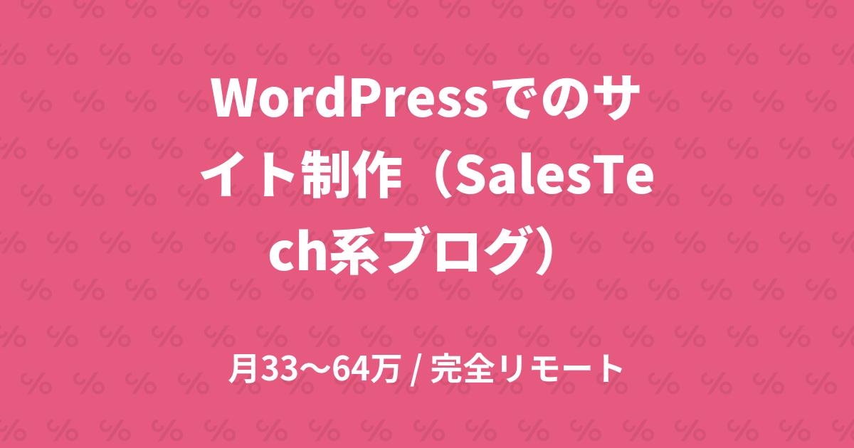 WordPressでのサイト制作(SalesTech系ブログ)