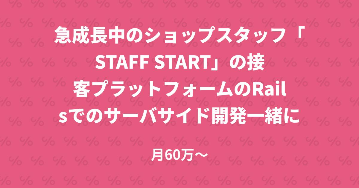 急成長中のショップスタッフ「STAFF START」の接客プラットフォームのRailsでのサーバサイド開発一緒にやりましょう