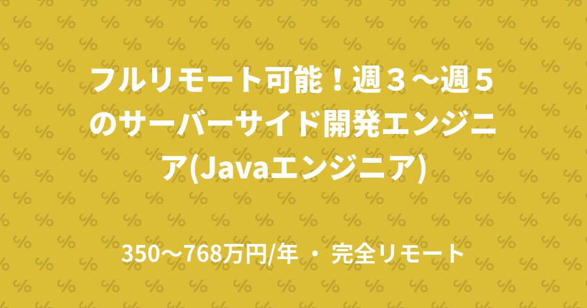 フルリモート可能!週3~週5のサーバーサイド開発エンジニア(Javaエンジニア)