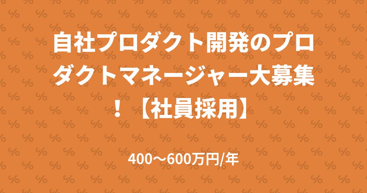 自社プロダクト開発のプロダクトマネージャー大募集!【社員採用】