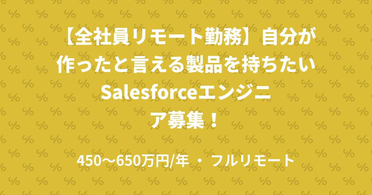 【全社員リモート勤務】自分が作ったと言える製品を持ちたいSalesforceエンジニア募集!