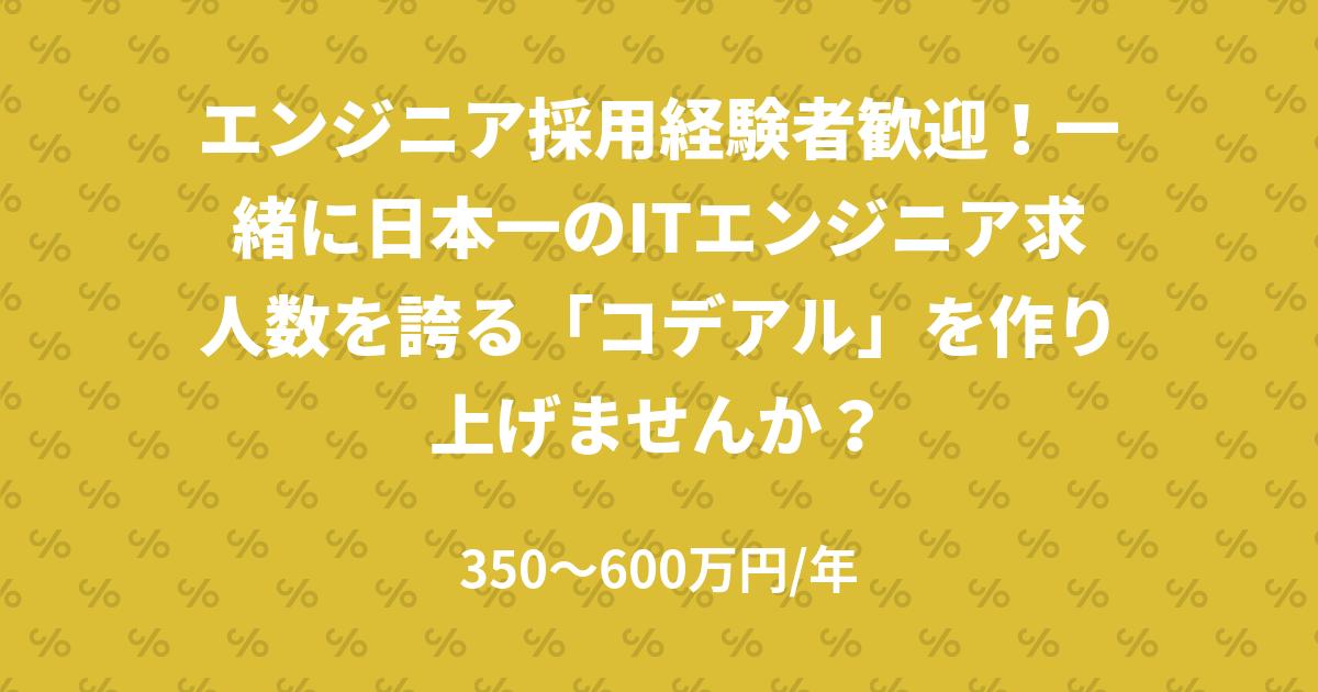 エンジニア採用経験者歓迎!一緒に日本一のITエンジニア求人数を誇る「コデアル」を作り上げませんか?