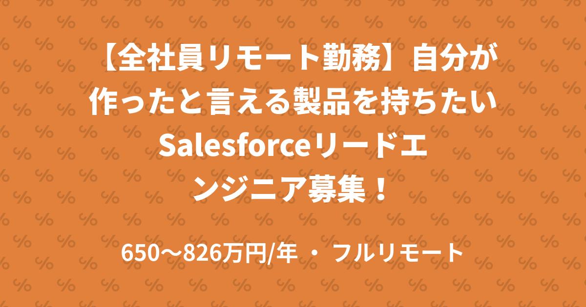【全社員リモート勤務】自分が作ったと言える製品を持ちたいSalesforceリードエンジニア募集!