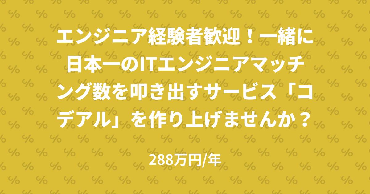 エンジニア経験者歓迎!一緒に日本一のITエンジニアマッチング数を叩き出すサービス「コデアル」を作り上げませんか?