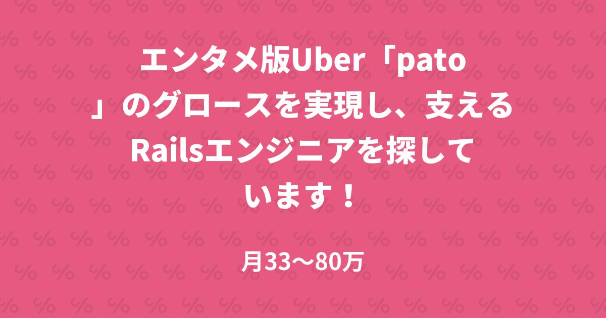 エンタメ版Uber「pato」のグロースを実現し、支えるRailsエンジニアを探しています!
