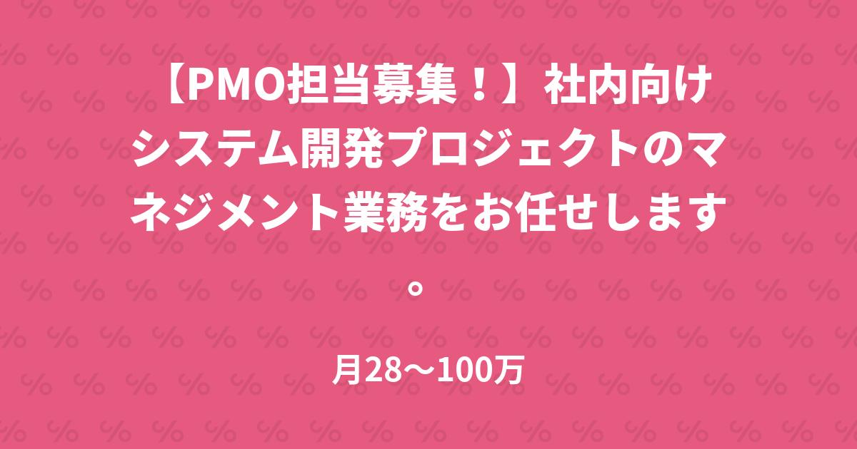 【PMO担当募集!】社内向けシステム開発プロジェクトのマネジメント業務をお任せします。