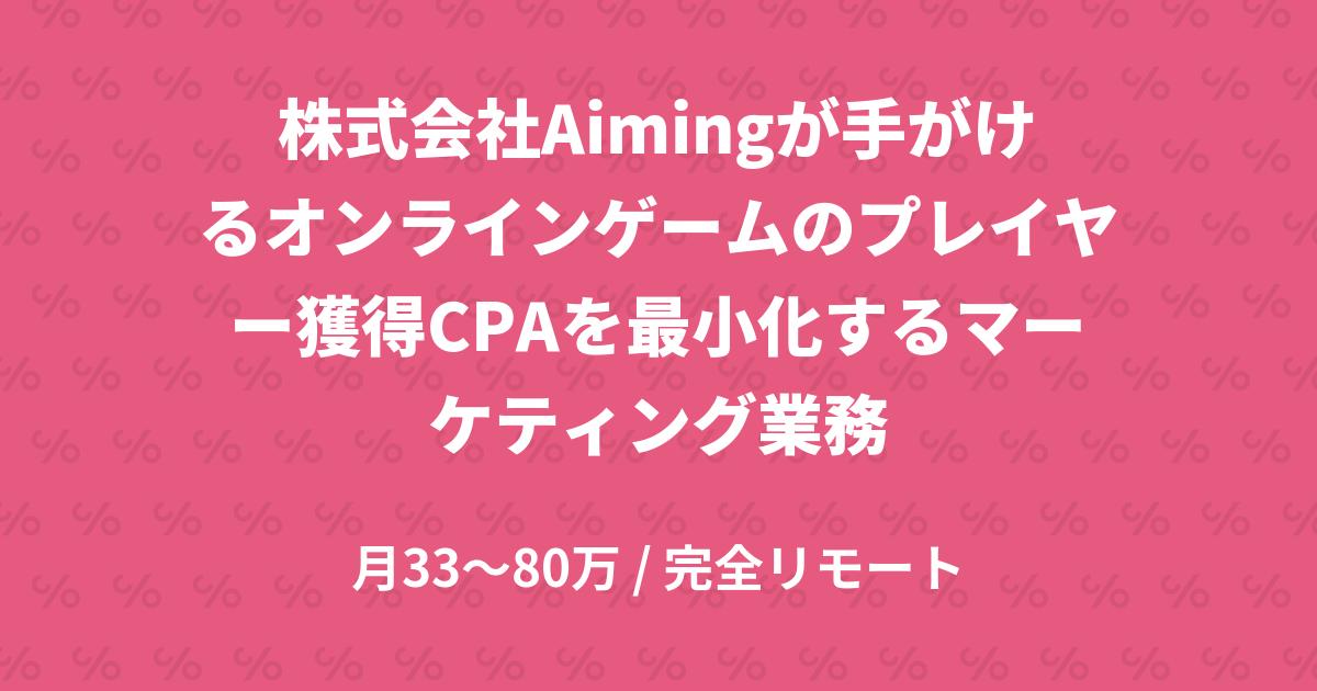 株式会社Aimingが手がけるオンラインゲームのプレイヤー獲得CPAを最小化するマーケティング業務
