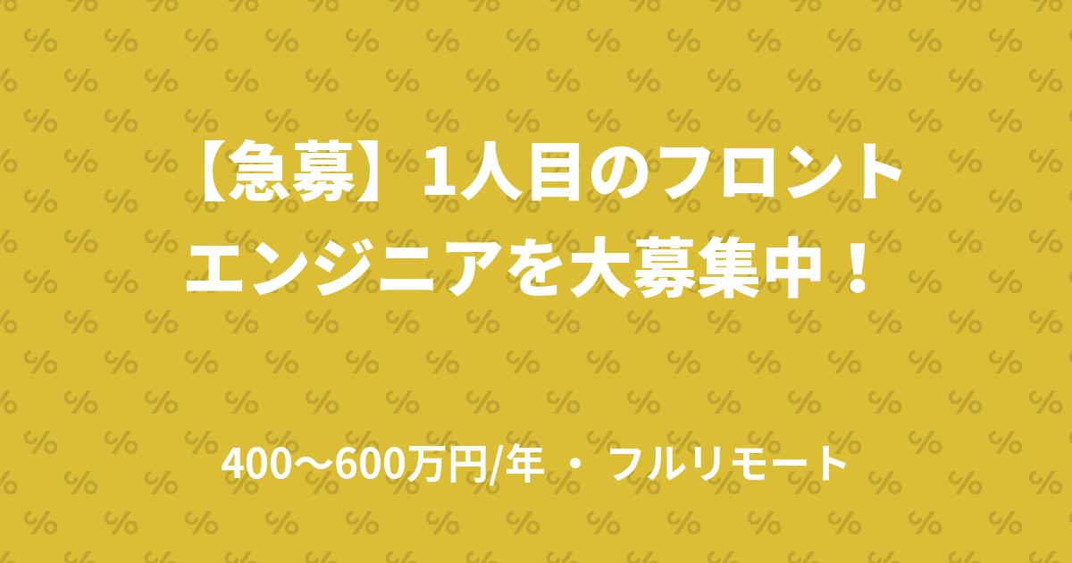 【急募】1人目のフロントエンジニアを大募集中!