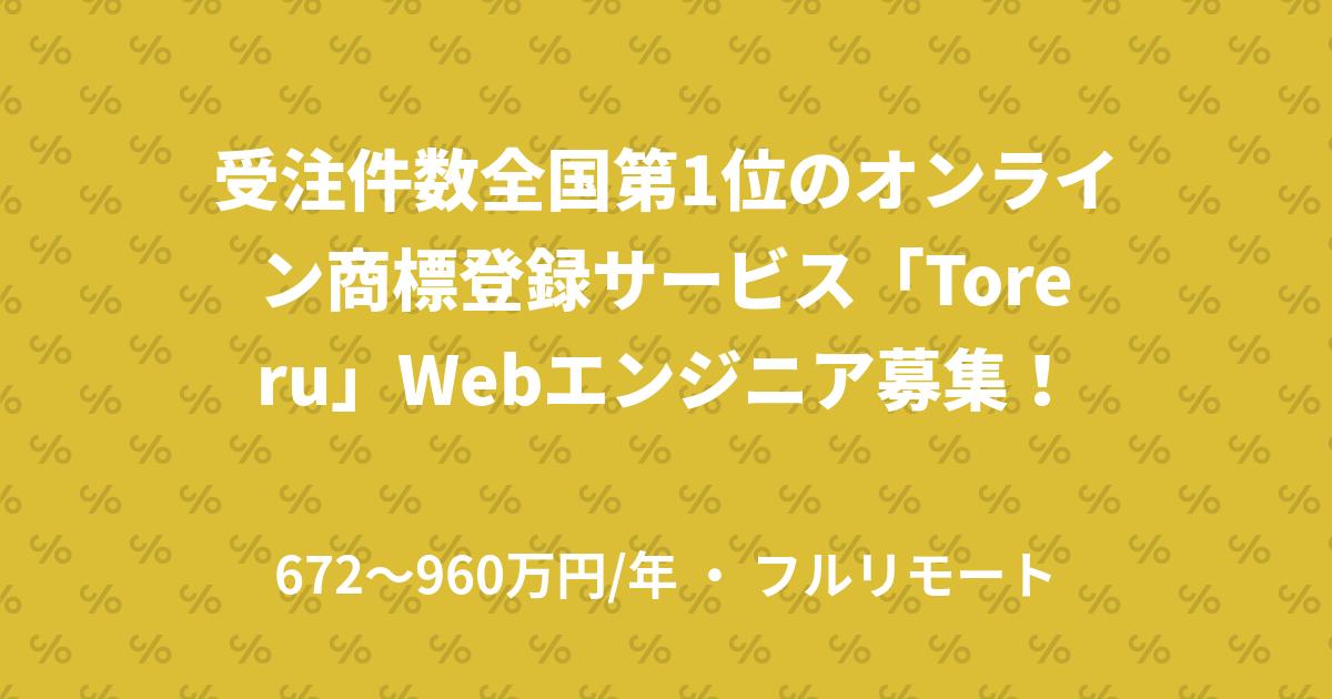 受注件数全国第1位のオンライン商標登録サービス「Toreru」Webエンジニア募集!