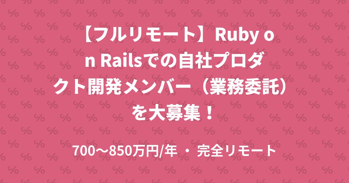 【フルリモート】Ruby on Railsでの自社プロダクト開発メンバー(業務委託)を大募集!