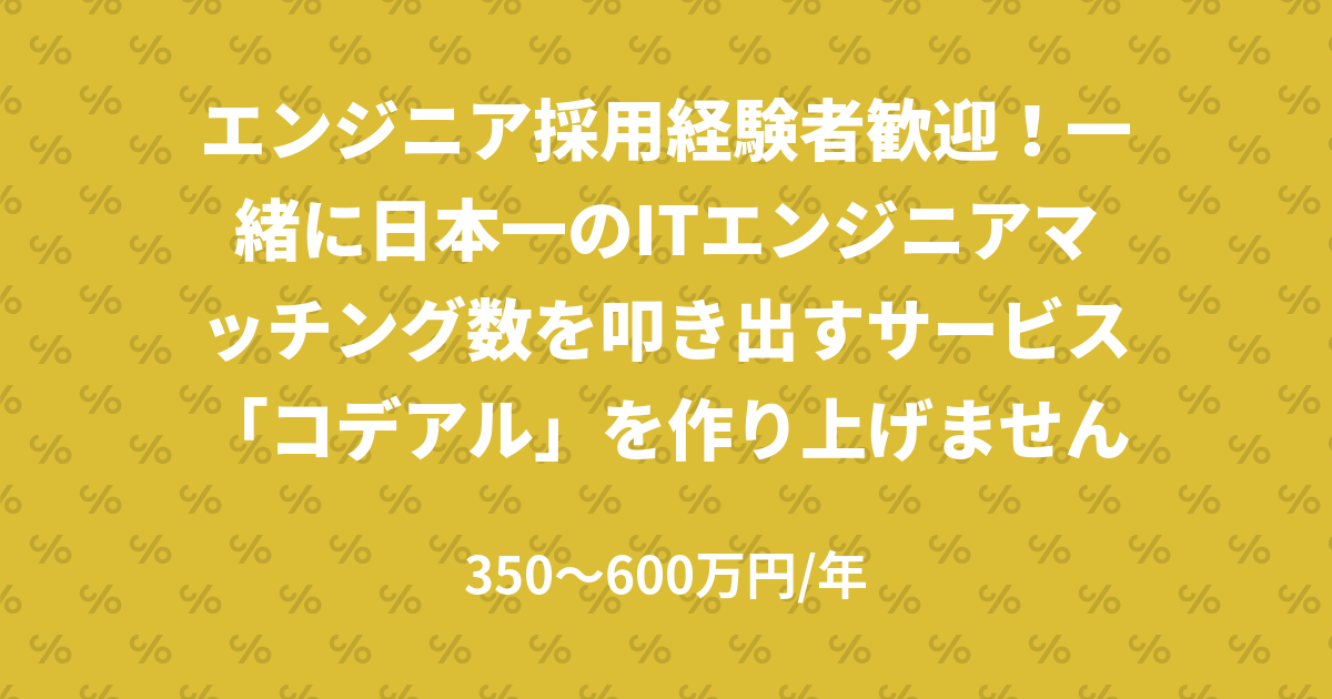 エンジニア採用経験者歓迎!一緒に日本一のITエンジニアマッチング数を叩き出すサービス「コデアル」を作り上げませんか?