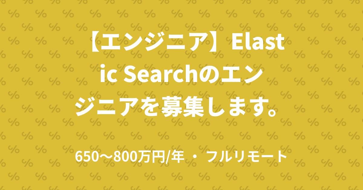 【エンジニア】Elastic Searchのエンジニアを募集します。